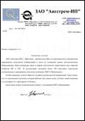Отзыв компании ЗАО Ангстрем-ИП