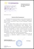Отзыв компании ООО «СГК-ТРУБОПРОВОДСТРОЙ»