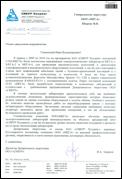 "Отзыв ЗАО ""СИБУР Холдиг"""