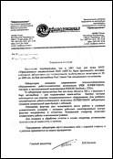 Отзыв компании МУП Уфаводоканал о качестве диагностической лаборатории МЕГА