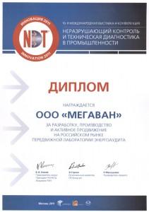 «NDT 2011- Диплом за лабораторию энергоаудита»