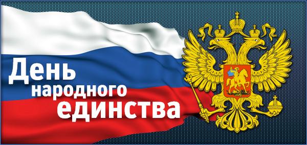 ПГК МЕГА поздравляет всех с Днем народного единства!